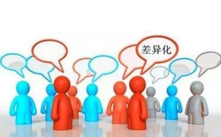 企业实施差异化战略具有什么风险?